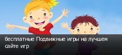 бесплатные Подвижные игры на лучшем сайте игр