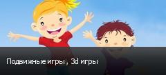 Подвижные игры , 3d игры