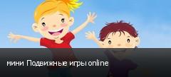 мини Подвижные игры online
