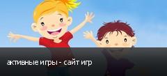 активные игры - сайт игр