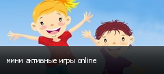 мини активные игры online