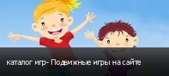 каталог игр- Подвижные игры на сайте