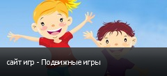 сайт игр - Подвижные игры