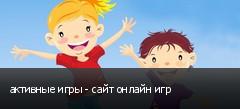 активные игры - сайт онлайн игр