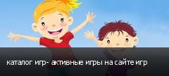 каталог игр- активные игры на сайте игр
