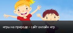 игры на природе - сайт онлайн игр