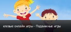 клевые онлайн игры - Подвижные игры