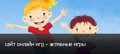 сайт онлайн игр - активные игры