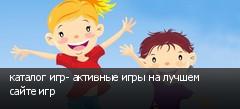 каталог игр- активные игры на лучшем сайте игр