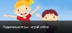 Подвижные игры - играй online