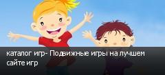 каталог игр- Подвижные игры на лучшем сайте игр