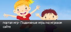 портал игр- Подвижные игры на игровом сайте