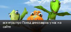 все игры про Поезд динозавров у нас на сайте