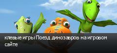 клевые игры Поезд динозавров на игровом сайте