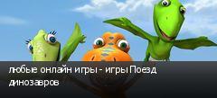 любые онлайн игры - игры Поезд динозавров