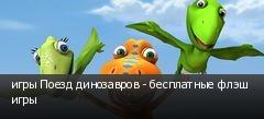 игры Поезд динозавров - бесплатные флэш игры