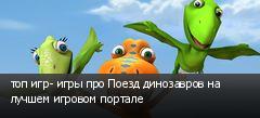 топ игр- игры про Поезд динозавров на лучшем игровом портале