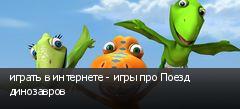 играть в интернете - игры про Поезд динозавров