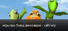 игры про Поезд динозавров - сайт игр