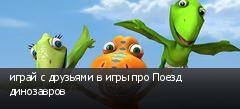 играй с друзьями в игры про Поезд динозавров