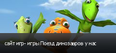 сайт игр- игры Поезд динозавров у нас