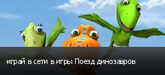 играй в сети в игры Поезд динозавров