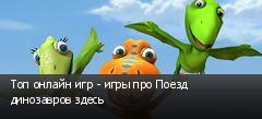 Топ онлайн игр - игры про Поезд динозавров здесь