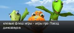 клевые флеш игры - игры про Поезд динозавров
