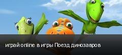 играй online в игры Поезд динозавров