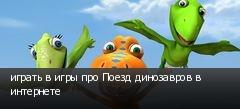 играть в игры про Поезд динозавров в интернете