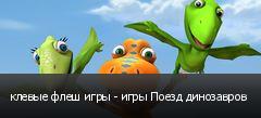 клевые флеш игры - игры Поезд динозавров