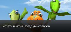 играть в игры Поезд динозавров