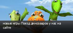 новые игры Поезд динозавров у нас на сайте