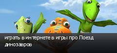 играть в интернете в игры про Поезд динозавров