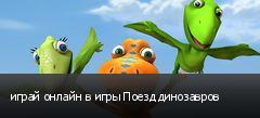 играй онлайн в игры Поезд динозавров