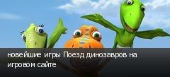 новейшие игры Поезд динозавров на игровом сайте
