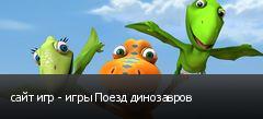 сайт игр - игры Поезд динозавров