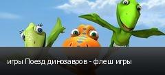 игры Поезд динозавров - флеш игры