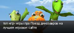 топ игр- игры про Поезд динозавров на лучшем игровом сайте