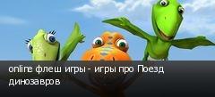 online флеш игры - игры про Поезд динозавров