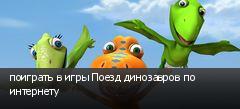 поиграть в игры Поезд динозавров по интернету