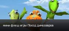 мини флеш игры Поезд динозавров