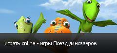 играть online - игры Поезд динозавров