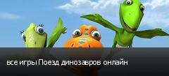 все игры Поезд динозавров онлайн