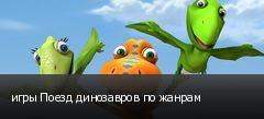 игры Поезд динозавров по жанрам