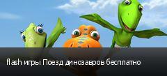 flash игры Поезд динозавров бесплатно