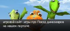 игровой сайт- игры про Поезд динозавров на нашем портале