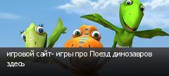 игровой сайт- игры про Поезд динозавров здесь