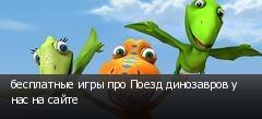 бесплатные игры про Поезд динозавров у нас на сайте