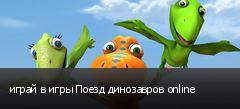 играй в игры Поезд динозавров online
